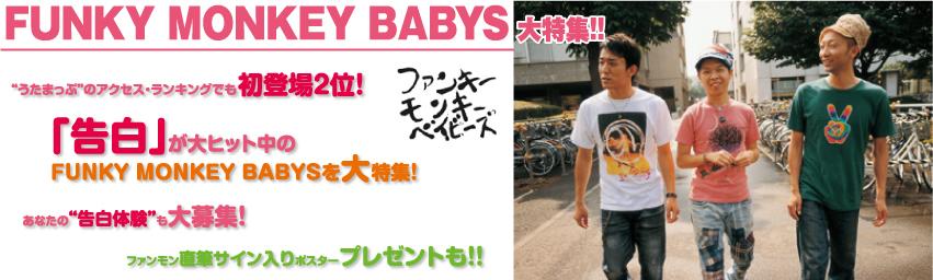Funky Monkey Babys うたまっぷレビュー