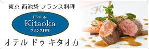 東京西池袋フランス料理オテルドゥキタオカ