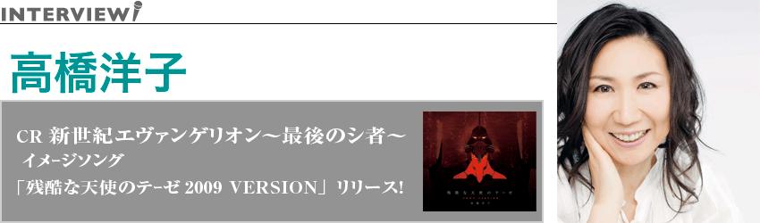 高橋洋子 (歌手)の画像 p1_6